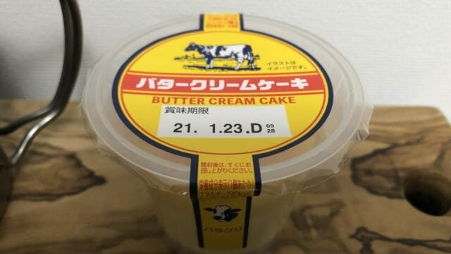 バタークリームケーキ/セブンイレブン(アンデイコ)