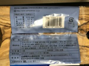 Cheese Souffle/Seven Eleven(Yamazaki)
