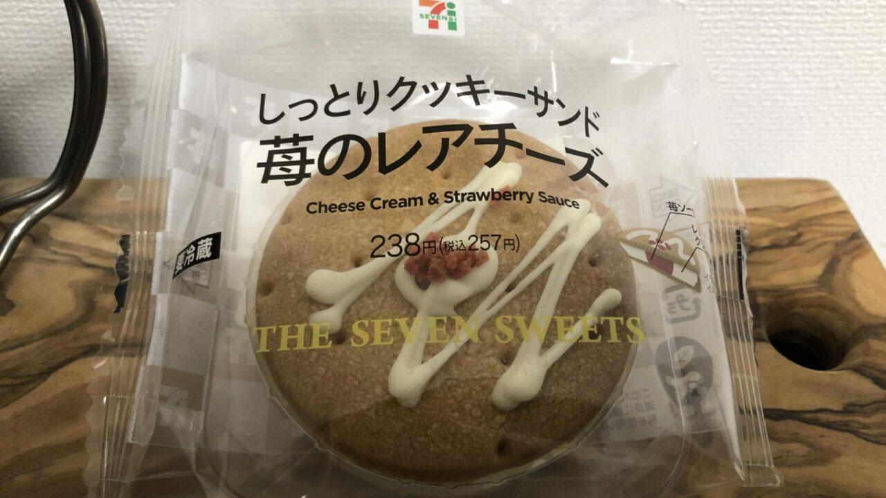 しっとりクッキーサンド苺のレアチーズ/セブンイレブン