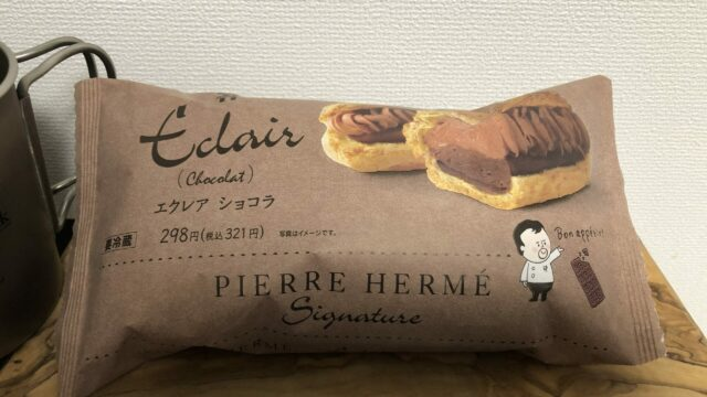 ピエール・エルメ(PIERRE HERME)エクレアショコラ/セブンイレブン
