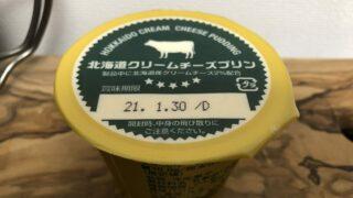 北海道クリームチーズプリン/セブンイレブン(アンデイコ)