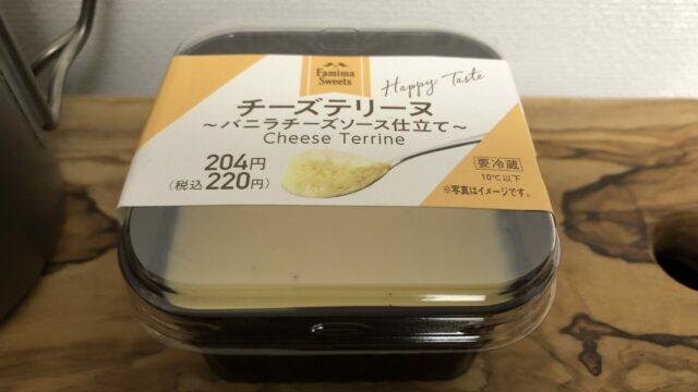 チーズテリーヌ バニラチーズソース仕立て/ファミリーマート