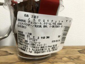 とろける生チョコ/セブンイレブン