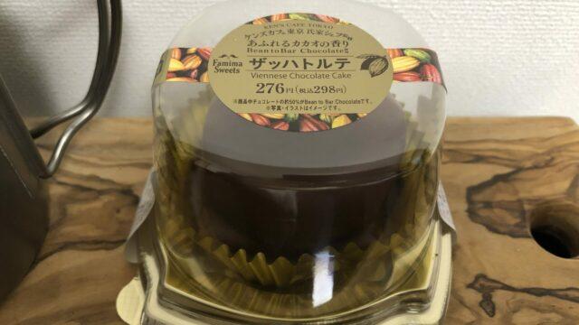あふれるカカオの香りザッハトルテ/ファミリーマート