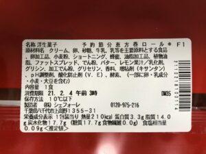 節分恵方巻ロール/セブンイレブン