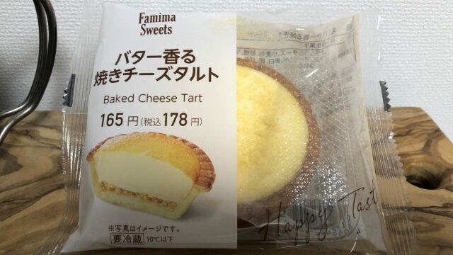 バター香る焼きチーズタルト/ファミリーマート