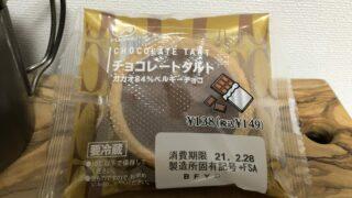 チョコレートタルト/セブンイレブン(不二家)