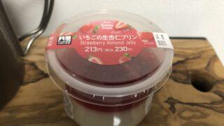 いちごの生杏仁プリン/ファミリーマート