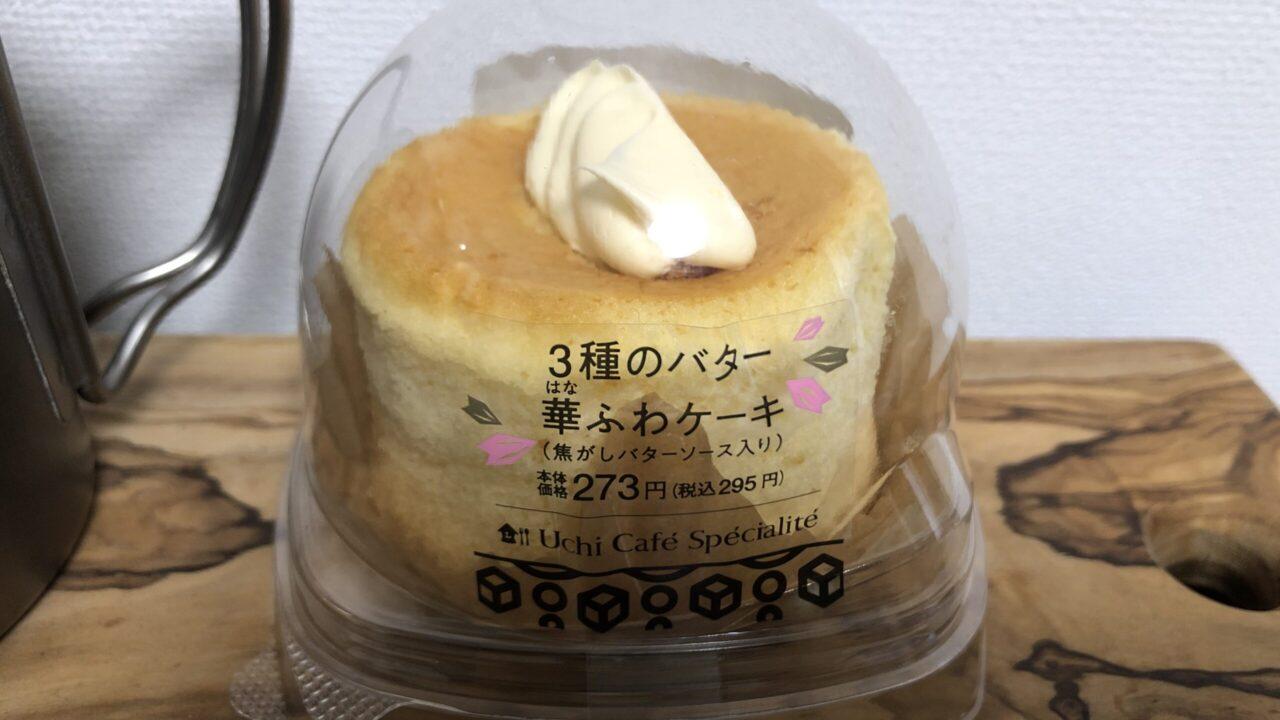 3種のバター華ふわケーキ/ローソン