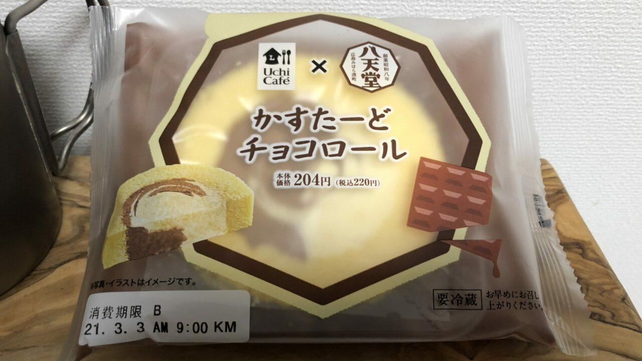 かすたーどチョコロール/ローソン(八天堂)