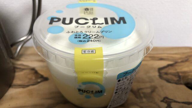 PUCLIMプークリムふわとろクリームプリン/ローソン