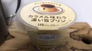 カラメル味わう濃い旨プリン/ファミリーマート(トーラク)