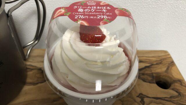 クリームほおばる苺のケーキ/ファミリーマート