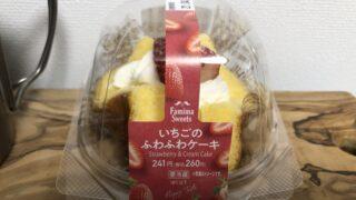いちごのふわふわケーキ/ファミリーマート