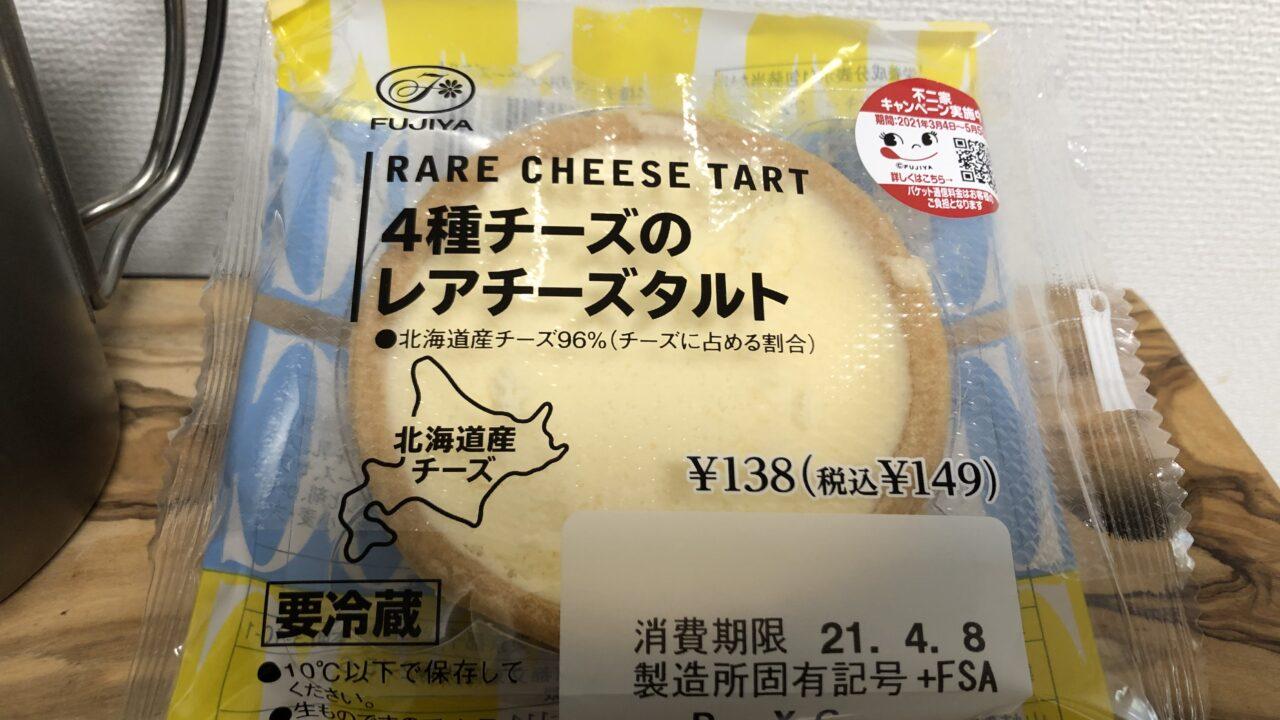4種チーズのレアチーズタルト/セブンイレブン(不二家)