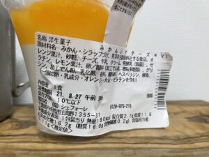 みかんとジュレのレアチーズ/セブンイレブン